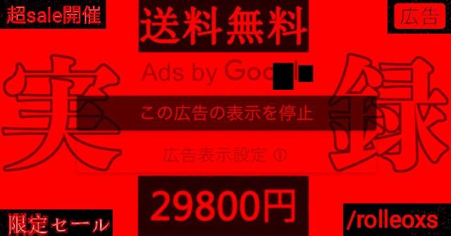 【実録】神と崇めるGoogle様の広告に「29800円のロレックス」が出てきたのでポチってみたら闇を見た
