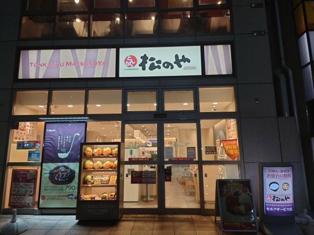 【20時以降】松のや「ヤバい夜弁当第2弾」のクオリティが本当にヤバい! 390円から買えるコスパの神