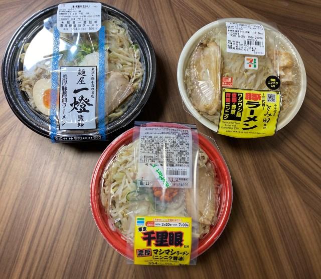 【検証】セブン・ファミマ・ローソンの『二郎系ラーメン』を食べ比べてみた感想 →「こんなに違うの?」