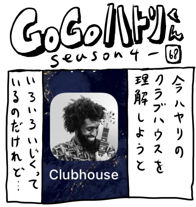【代打4コマ】第148回「情けなくも、Clubhouseの英語でいつも泣きそうになっています」GOGOハトリくん