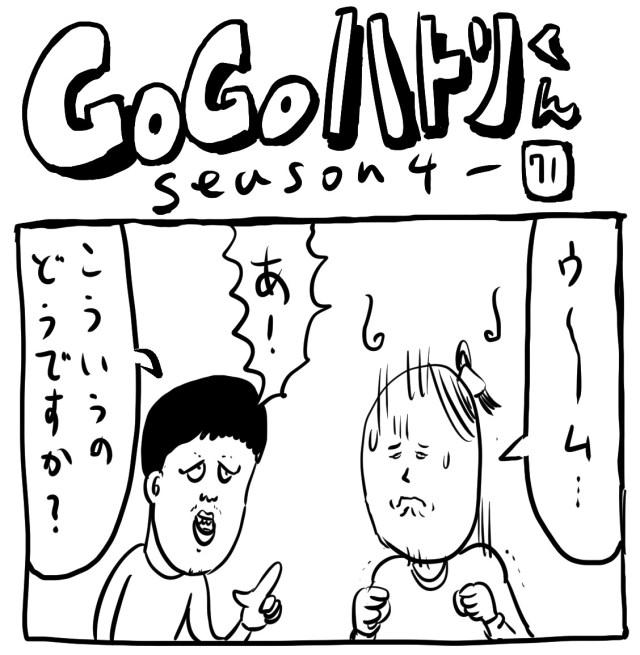【代打4コマ】第151回「同僚に『漫画のネタがない!』と泣きついた結果…」GOGOハトリくん
