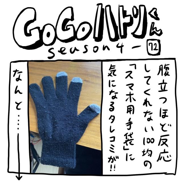 【代打4コマ】第152回「捨てたくなるほど反応しない100均の『スマホ用手袋』を反応させる方法」GOGOハトリくん