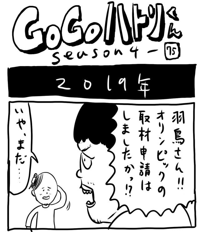 【代打4コマ】第155回「どうなる東京オリンピック」GOGOハトリくん