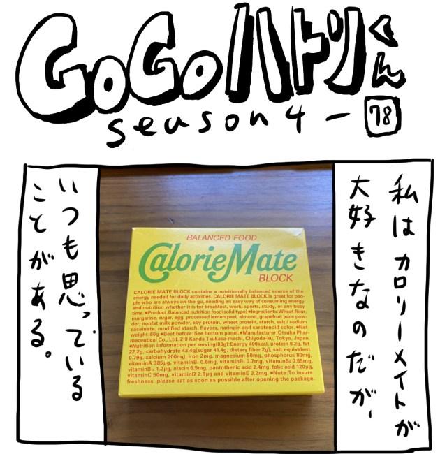 【代打4コマ】第158回「カロリーメイト(フルーツ味)が好きすぎる男」GOGOハトリくん