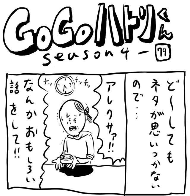 【代打4コマ】第159回「漫画のネタをAIアシスタントの『アレクサ』に考えてもらった結果…」GOGOハトリくん