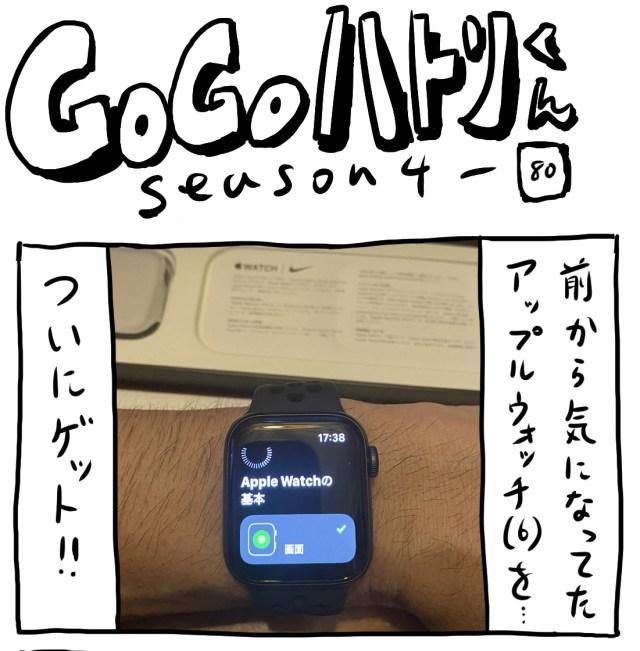 【代打4コマ】第160回「ついに買った『Apple Watch Series 6』初日のドキドキ」GOGOハトリくん