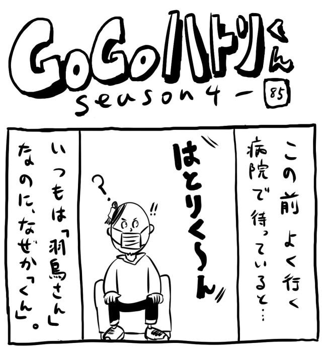 【代打4コマ】第165回「ちょっと嬉しい敬称ミスがありました」GOGOハトリくん