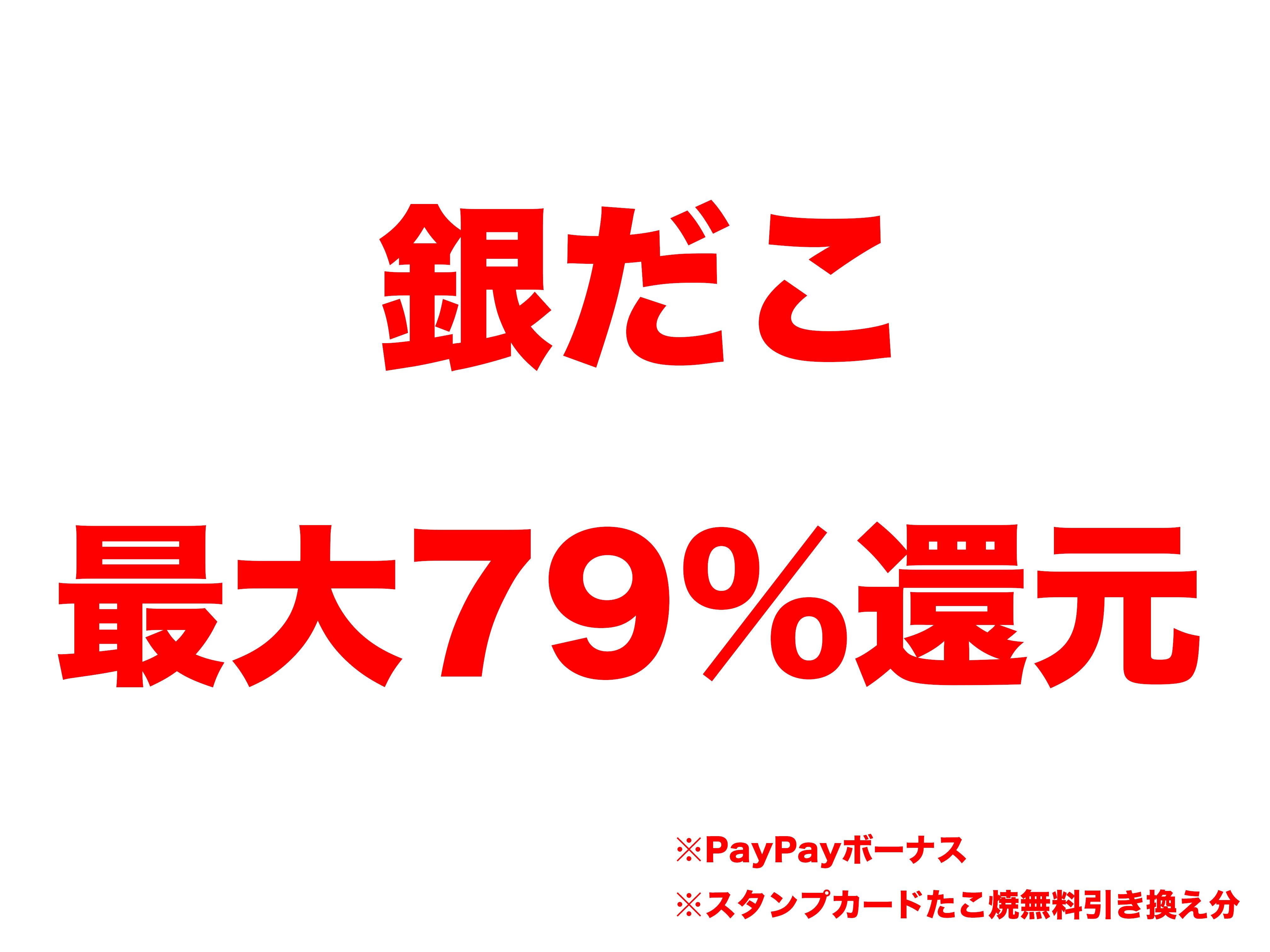 【朗報】銀だこ創業祭と超PayPay祭りが同時開催された結果 → 前人未到の『スーパー銀だこ祭』が爆誕!