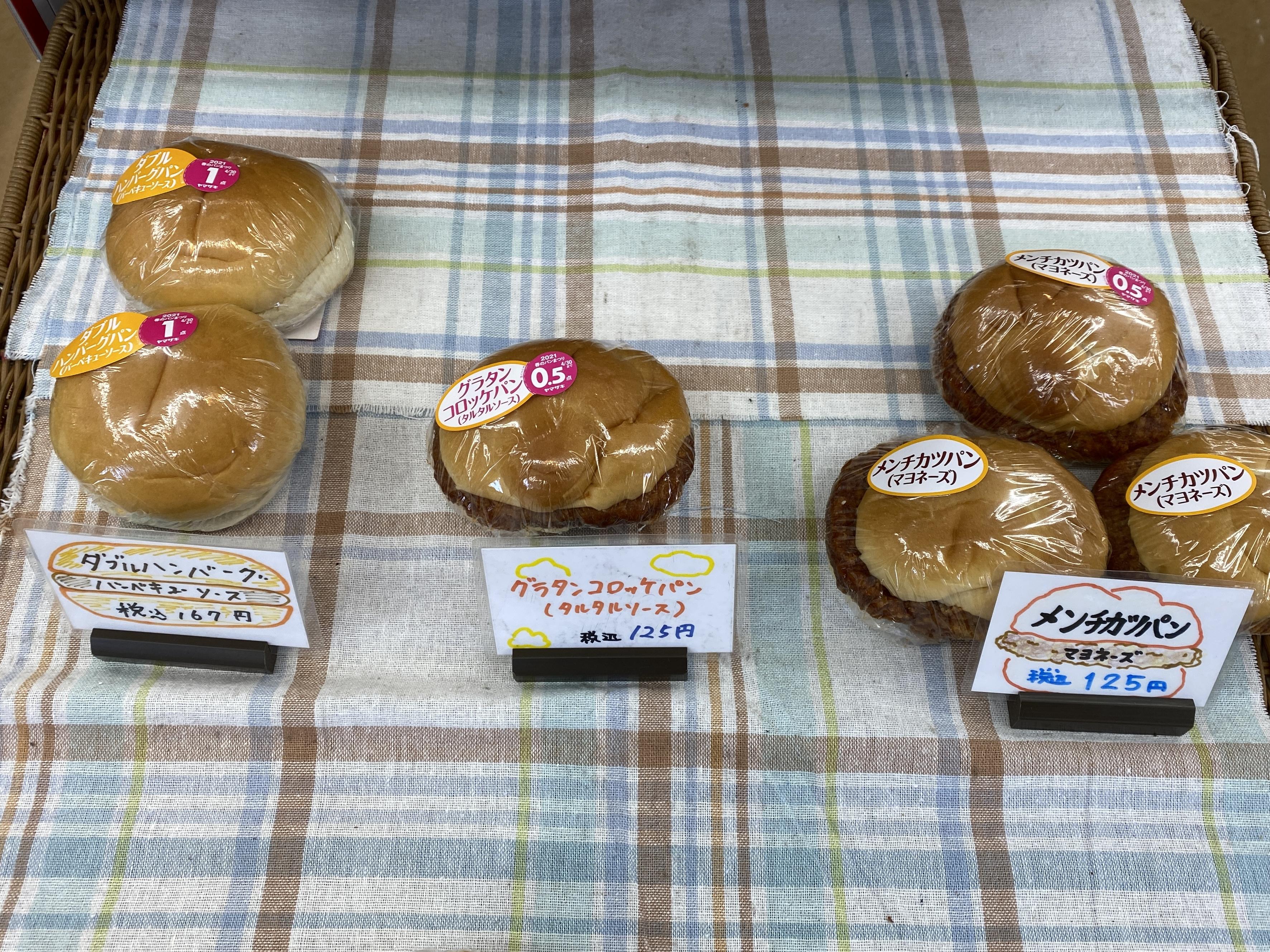 春の 祭り 2021 パン 山崎