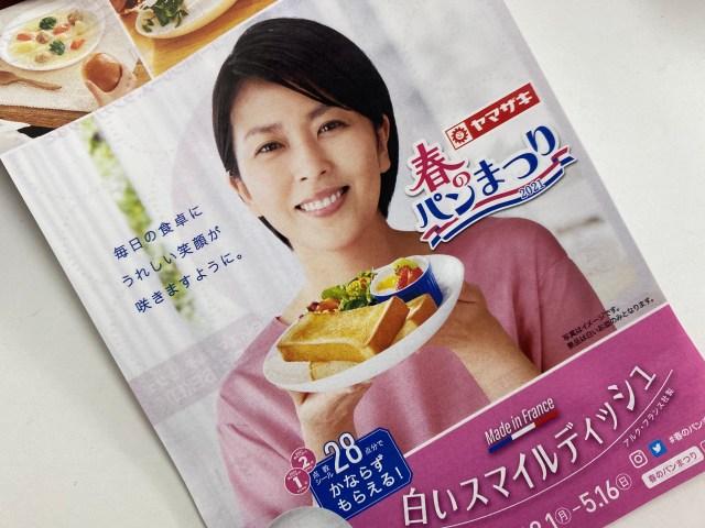 【日本最大級の祭り】『春のパンまつり2021』がスタート! 今年は難易度上がってる気もするけど … 最速でお皿ゲットしてみた