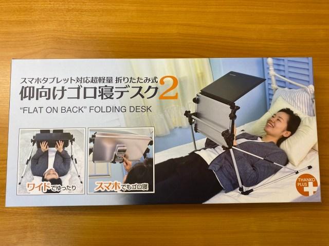 【大発明】寝たままパソコンを打てる『仰向けゴロ寝デスク2』が腰痛民の救世主かも!? 腕は少し痛いけど試してみる価値アリ!