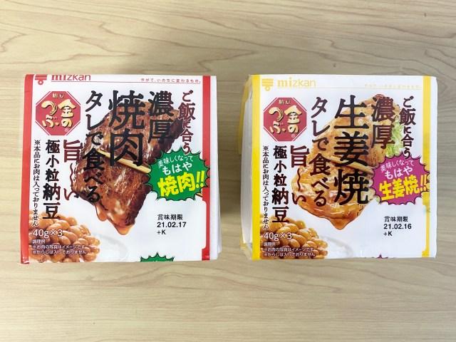 リニューアルされたミツカンの『焼肉たれ納豆』が「もはや焼肉」らしいので食べてみたところ…
