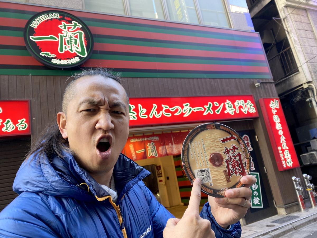 カップ コンビニ 麺 蘭 一