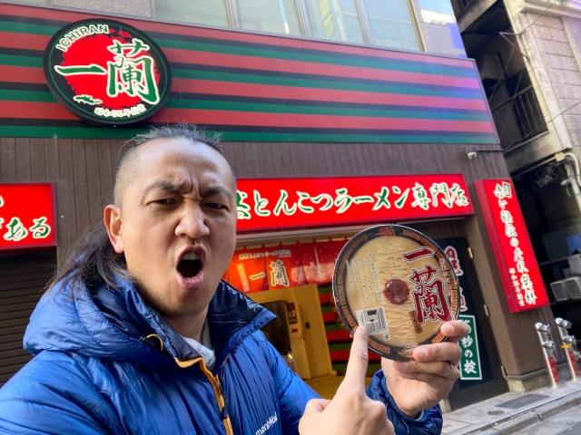 【ガチ検証】有名店のカップラーメン、本物の直後に食べる「一蘭とんこつ」編