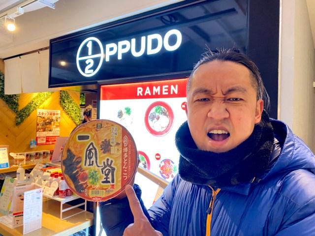 【ガチ検証】有名店のカップラーメン、本物の直後に食べる「一風堂 博多とんこつ」編