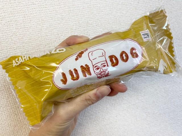 【局地的グルメ】北海道・旭川市の和製ジャンクフード『ジュンドッグ』はなぜかクセになる! お取り寄せでも完全に同じ味だから超安心!