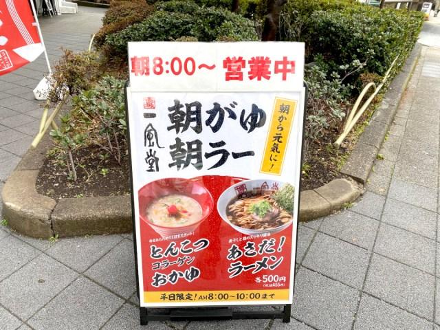 【500円】一風堂の「朝がゆ」と「朝ラー」が激ウマ