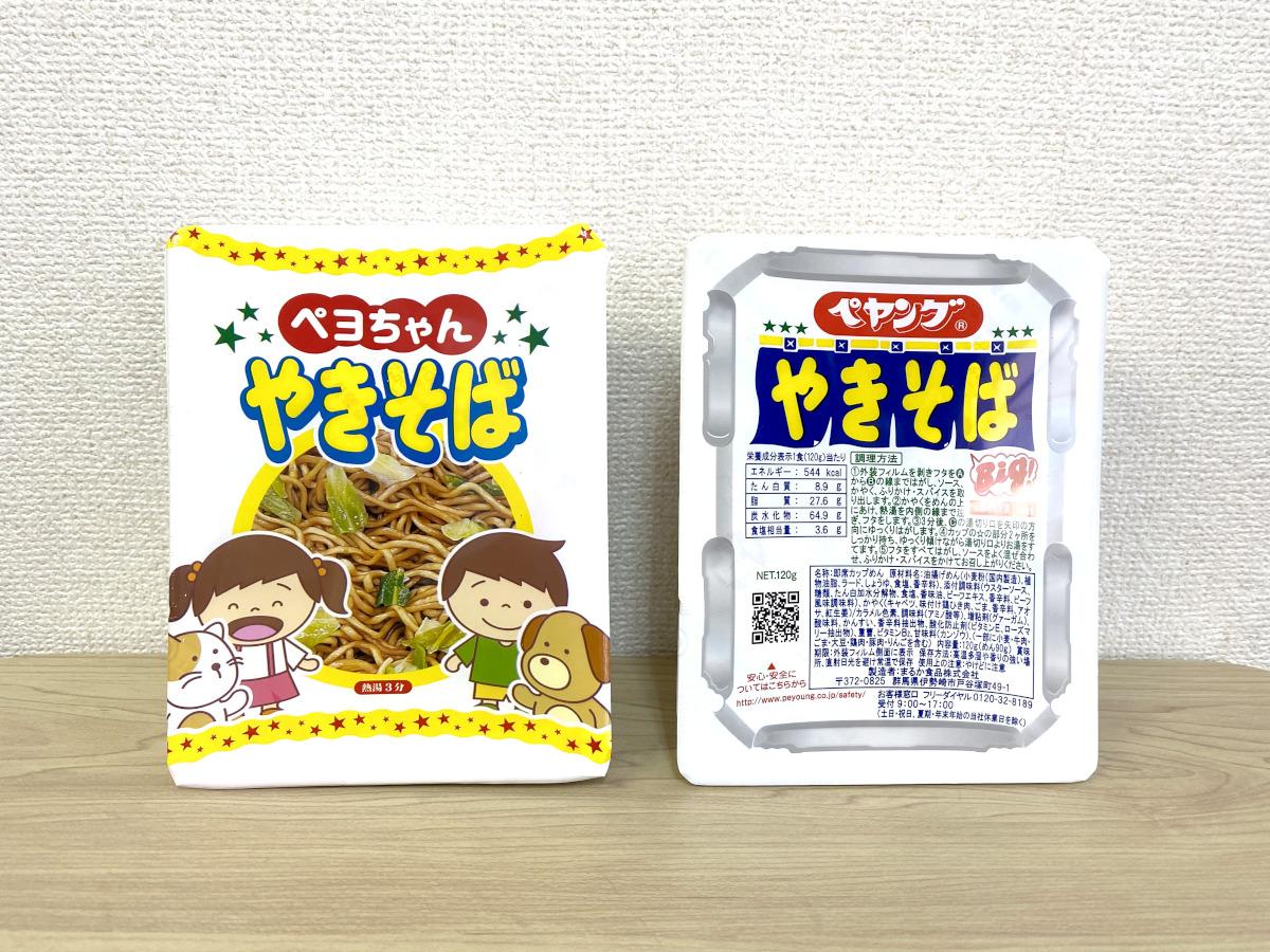 【98円】「ペヤング」と「ペヨちゃん」を食べ比べてみた結果…