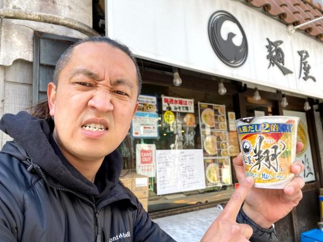 【ガチ検証】有名店のカップラーメン、本物の直後に食べる「麵屋 翔 香彩鶏だし塩らーめん」編