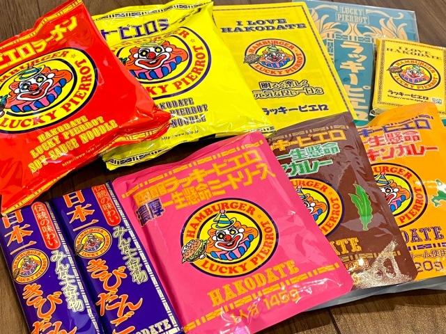 函館のご当地グルメ『ラッキーピエロ』のステイホームセットが福袋みたいなワクワク感! 全国に発送可能