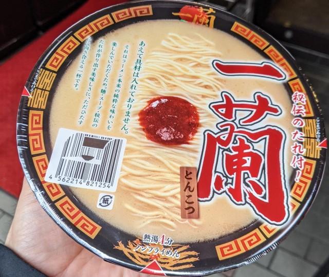 【ライバルはお店】一蘭から史上初のカップ麺が登場! 長年の研究でこだわりまくった結果「あえて具材ナシ」ってマジかよ!