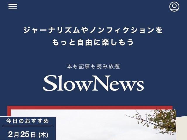 【無料お試しあり】ルポ・ノンフィクション特化型サブスクで良質コンテンツ読み放題「SlowNews」