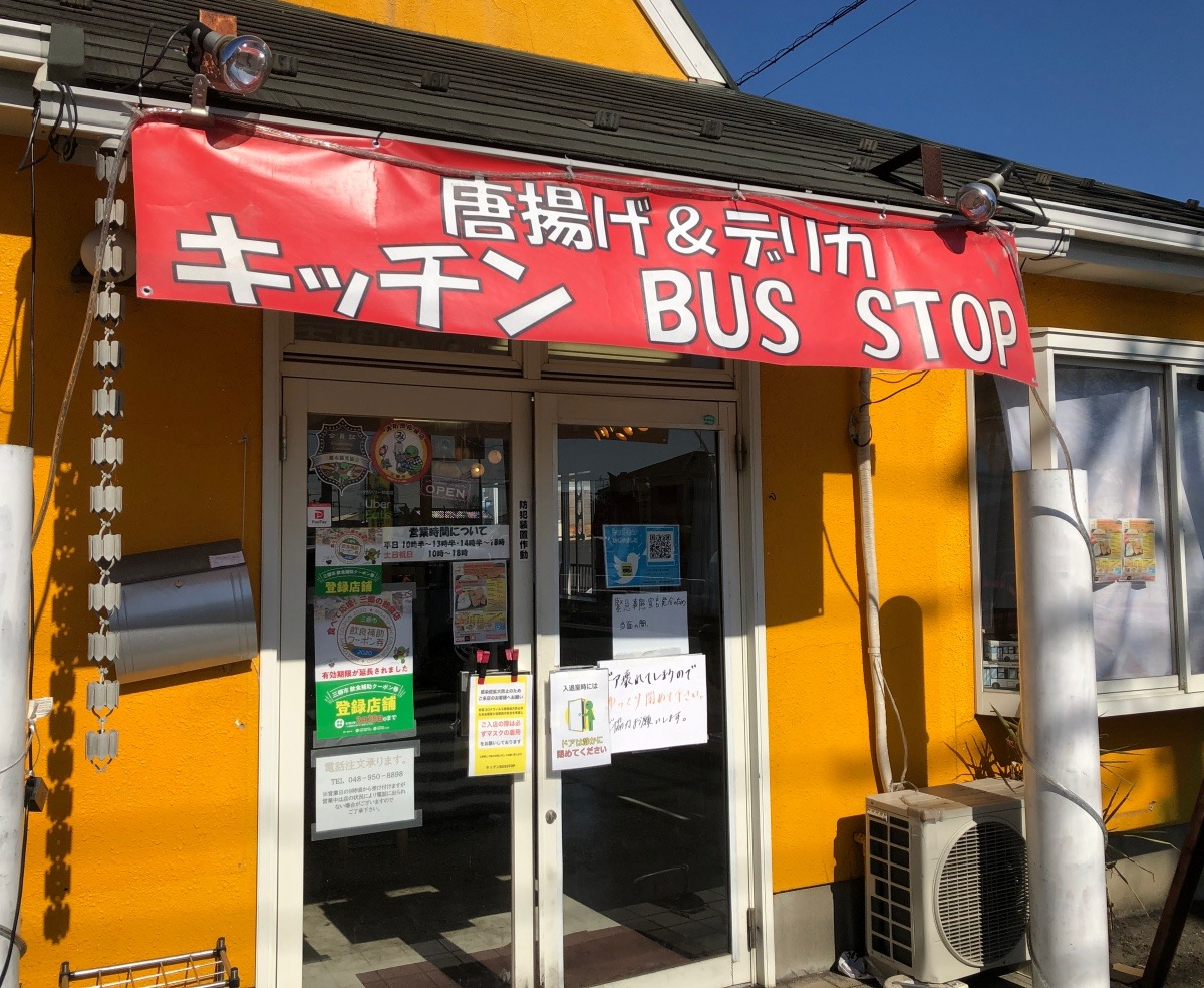 ストップ キッチン バス