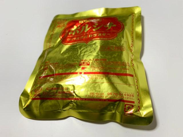 【正直レビュー】日本で最初のロシアレストラン・ロゴスキーの「レトルトボルシチ」はどこまでガチか? 本場の味を知る私が食べてみた結果