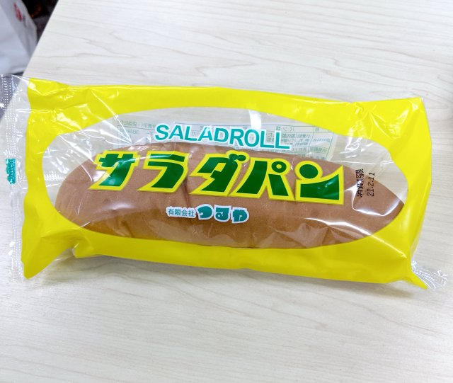 【初体験】人生で初めて滋賀のご当地パン「サラダパン」を食べてみた!