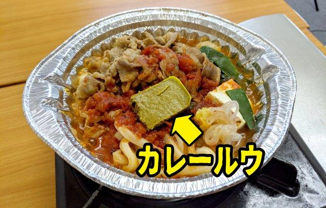 【ちょい足しレシピ】すき家の「ガーリックトマト牛鍋」にカレールウを入れてつくるトマトカレーが激ウマ!