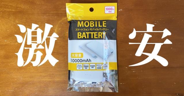 【100均検証】ダイソーで売ってる10000mAhで1000円のモバイルバッテリー、冷静に考えると超激安