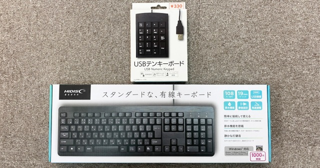 【100均検証】100円ショップで「PC用キーボード(日本語108キー)」や「テンキーボード」が売っている時代