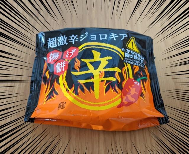 【97円】シャトレーゼで見つけた「揚げ餅 超激辛ジョロキア」を辛いものが苦手な男が食べてみた