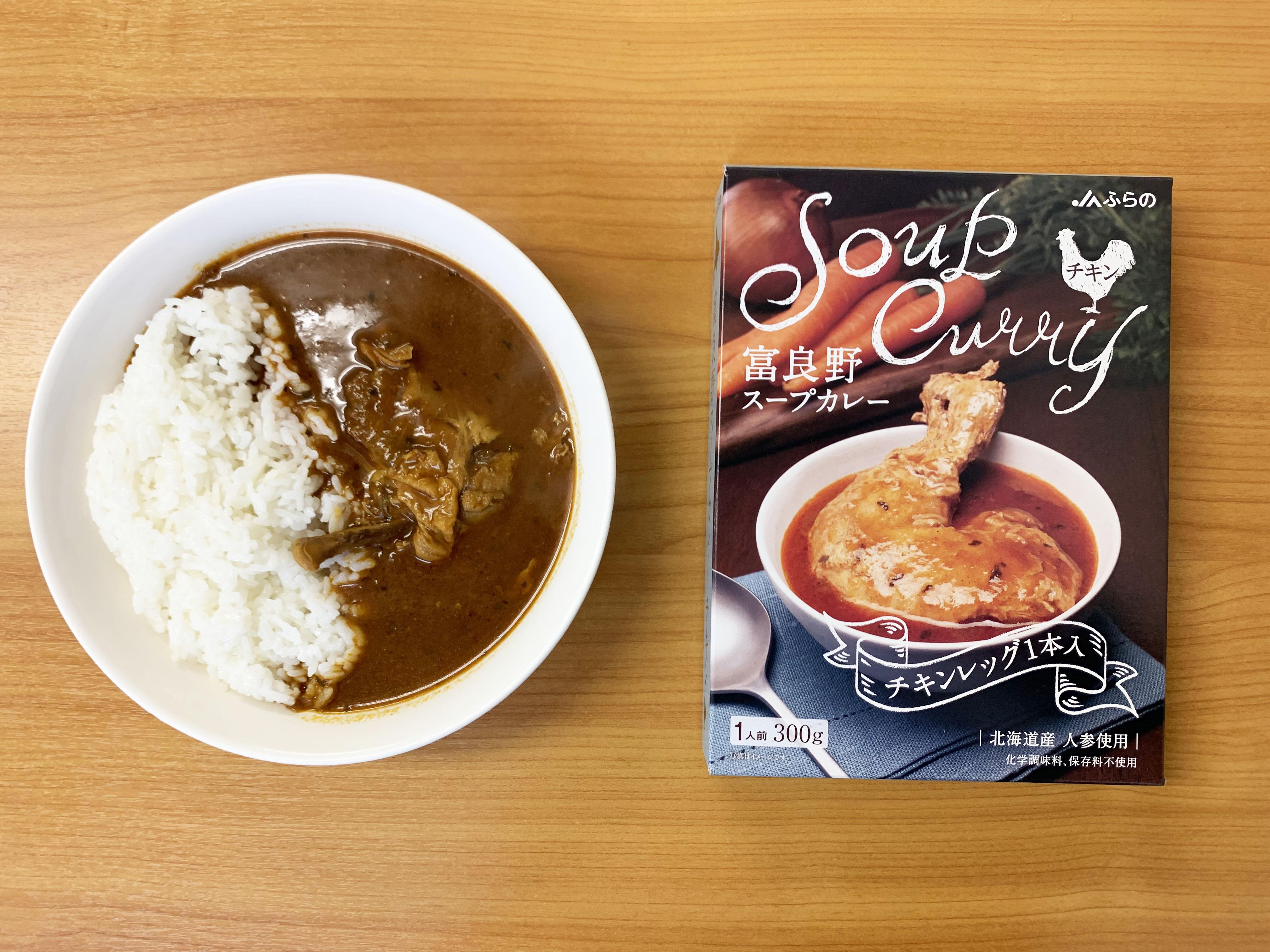 【正直レビュー】肉がガツンとした写真でジャケ買いしたレトルトカレー『富良野スープカレー』の中身はこんな感じでした。