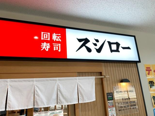 回転寿司マニアが語る「スシローの陰謀」/ 超まぐろづくしの裏側に潜むもの