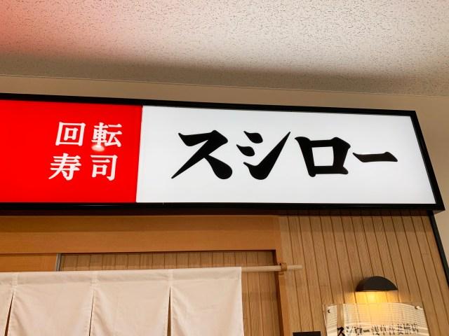 【スシロー】回転寿司マニアに聞いた「2貫100円皿」の高コスパネタ3選 / 2021年2月版