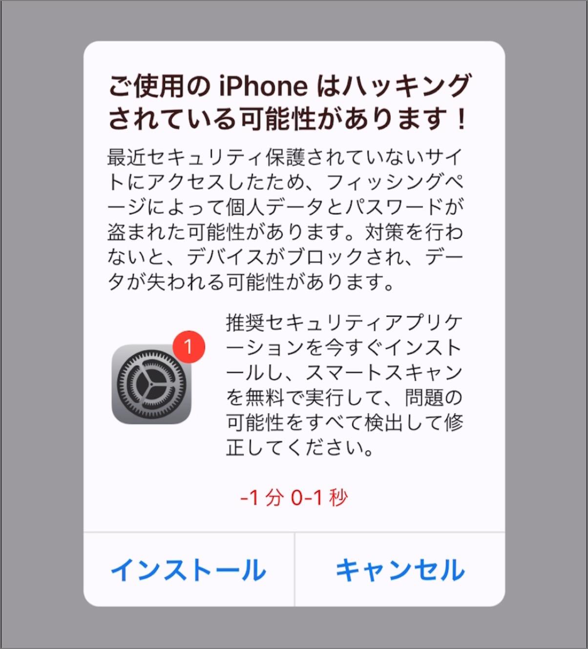 お 使い の iphone が ハッキング され て いる 可能 性 が あります このiPhoneはハッキングされました!ウイルスが検出されました!警告...