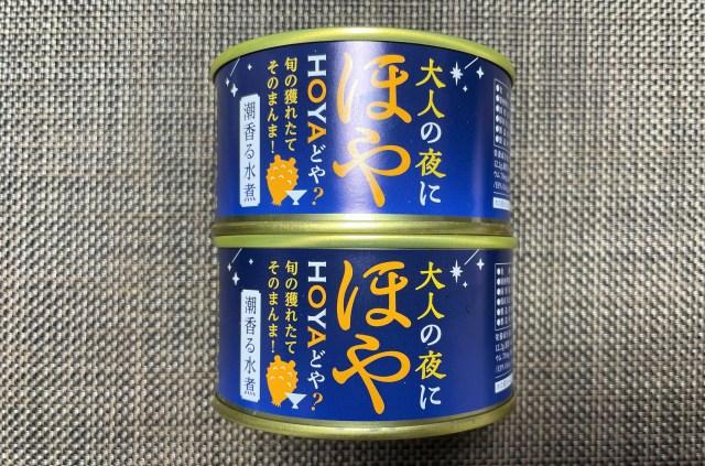 【缶詰】生ホヤを閉じ込めた『大人の夜に「 ほや 」』が爆誕! 限定発売中なのでホヤ好きよ、急げぇぇぇぇぇー!!