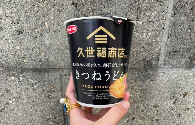 """久世福商店が監修する「カップ麺」があるって知ってた? あの """"毎日だし"""" が使われているからか、さっぱりしていて上品な仕上がりだぞ"""