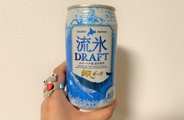 """オホーツク海の流氷を使った『流氷ドラフト』を飲んでみた! 透き通ったキレイな """"ブルー"""" をみんなに見てほしい"""