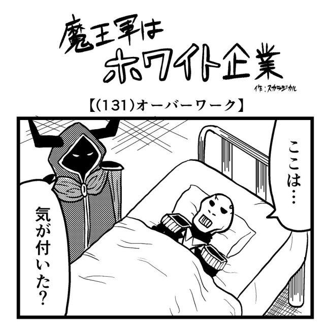 【4コマ】魔王軍はホワイト企業 131話目「オーバーワーク」