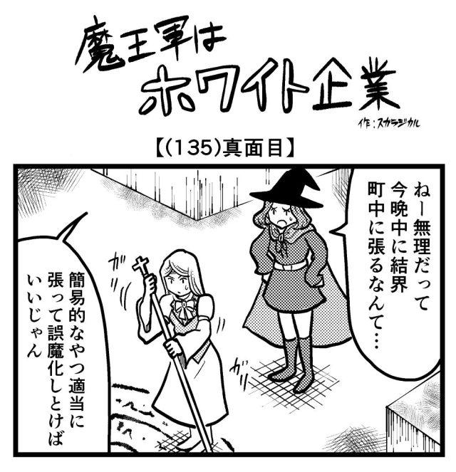 【4コマ】魔王軍はホワイト企業 135話目「真面目」