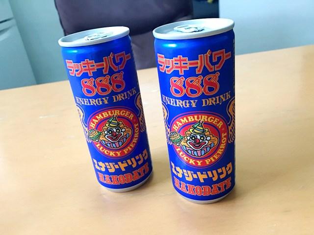 【アカン】函館「ラッキーピエロ」のエナジードリンク『ラッキーパワー888』を飲んでみたら衝撃の事実が発覚! 製造元はまさかの…!!