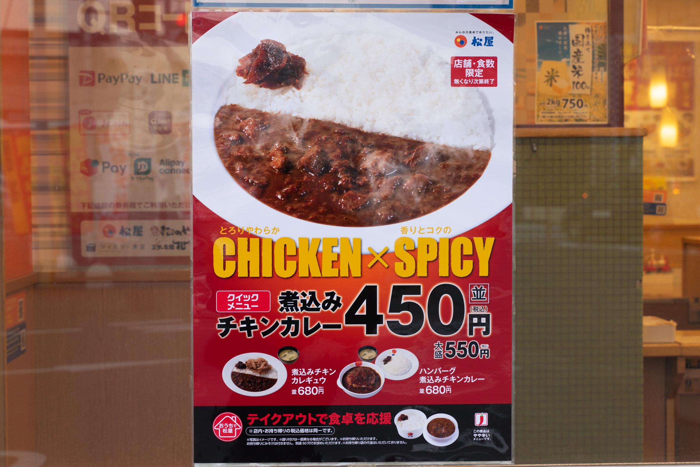 今度のテストメニューはチキンでスパイシー! 松屋「煮込みチキンカレー」を食べてみた