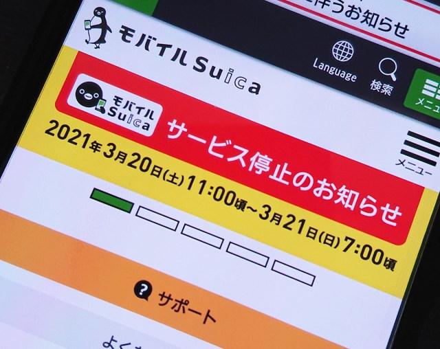 【超重要】モバイルSuicaユーザーは今すぐ追加チャージ! 明日からメンテで一部サービスが停止するぞ!