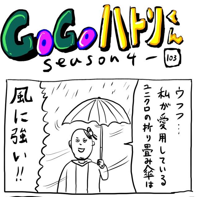 【代打4コマ】第183回「ユニクロの『折り畳み傘』の最強っぷりがよくわかる漫画」GOGOハトリくん
