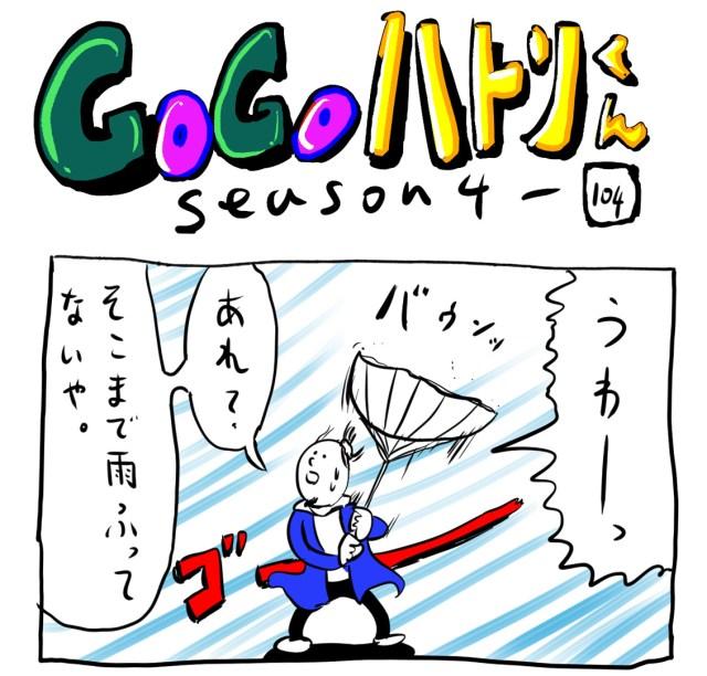 【代打4コマ】第184回「どうしても頭部を濡らしたくない時は…」GOGOハトリくん
