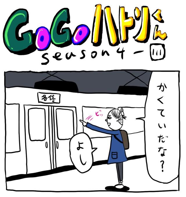 【代打4コマ】第191回「各停のフリしてたのに いきなり新宿で急行に豹変するヤツがいるので、私はいつもこうしてる」GOGOハトリくん