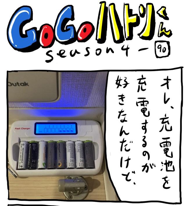 【代打4コマ】第170回「充電するのと氷を作るのって…」GOGOハトリくん