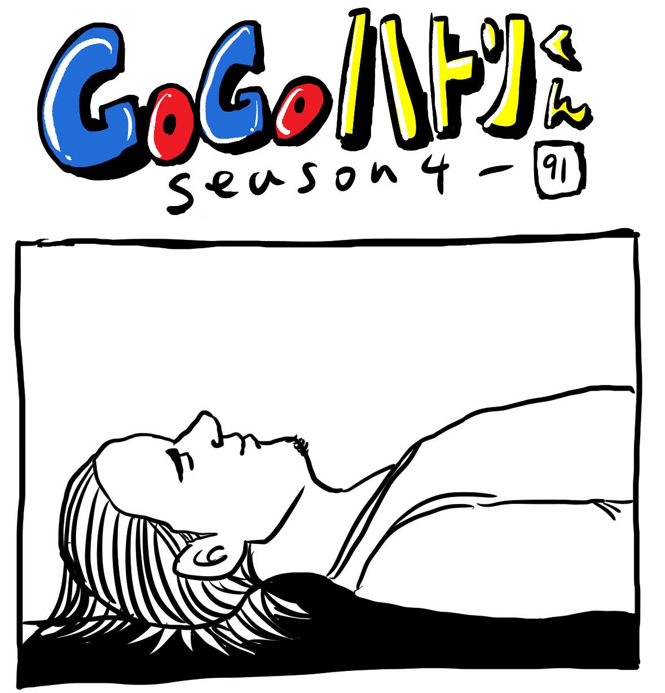 【代打4コマ】第171回「マッサージ中の脳内」GOGOハトリくん